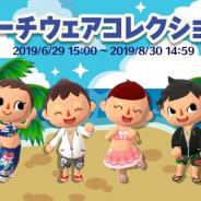 任天堂、『どうぶつの森 ポケットキャンプ』にオシャレな「ビーチウェアコレクション」が期間限定で登場!