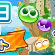 セガゲームス、『ぷよぷよ!!クエスト』で「ぷよの日」を記念したRTキャンペーンや魔導石がもらえる「ぷよの日アンケート」を実施中!
