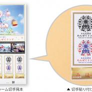 バンナムアミューズメント、9月1日閉園の屋上遊園地「丸広百貨店わんぱくランド」の記念切手シートを限定販売決定