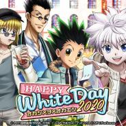 『HUNTER×HUNTERバトルコレクション』『HUNTER×HUNTER トリプルスターコレクション』で「HAPPY WHITE DAY2020」を開催!