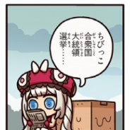 FGO PROJECT、超人気WEBマンガ「ますますマンガで分かる!Fate/Grand Order」の第128話「百合とちびっこ」を公開
