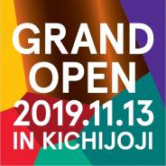 SCRAP、新店舗「SCRAPナゾビル吉祥寺」を11月13日にオープン! 9月初旬に詳細を発表予定