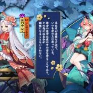 NetEase Games、『陰陽師』に新式神「匣の少女」を追加 式神「シシオ」の出現率アップやイベント「平安喜福寺」も開催