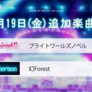 スクエニとサンリオ、『ショバフェス』で6月19日に新楽曲「ブライトワールズノベル」「幻Forest」を追加