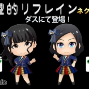 ストラテジーアンドパートナーズ、『AKB48ついに公式音ゲーでました。』で新曲「希望的リフレイン」を実装! 記念イベントや音石増量セールも開催