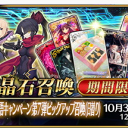 FGO PROJECT、『Fate/Grand Order』で「幕間の物語キャンペーン第7弾ピックアップ召喚(日替り)」…★5女王メイヴや★5クー・フーリンをピックアップ