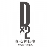 セガゲームス、『D×2 真・女神転生リベレーション』で6月7日実施予定のバランス調整アップデート詳細情報を公開
