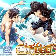 KADOKAWA、『魔法科高校の劣等生 スクールマギクスバトル』でイベント「浜辺でBBQ!」を開催 「マリンタキシードガチャ」も実施