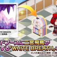 バンナム、『デレステ』で二宮飛鳥がカバーしたT.M.Revolutionの楽曲「WHITE BREATH」追加! 「雪あそび」題材のルームアイテムなども登場!