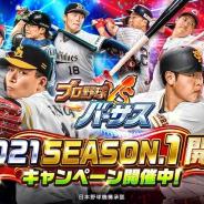 コロプラ、『プロ野球バーサス』で「2021 SEASON.1」を開幕! 「アリス・ギア・アイギス」とのコラボイベントも実施