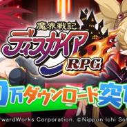 フォワードワークスと日本一ソフト『魔界戦記ディスガイアRPG』がiOS売上ランキングでTOP30復帰…100万DL記念キャンペーン開催