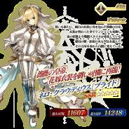 FGO PROJECT、『Fate/Grand Order』で期間限定「1700万DL記念ピックアップ召喚」を開催 「★5ネロ・クラウディウス〔ブライド〕」が期間限定で登場!