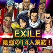 タスケ、新作ソーシャルゲーム『エグザムライ戦国 ~EXILE激闘編~』を配信開始! 侍に扮したEXILEメンバーが登場