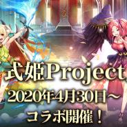 アピリッツ、『ゴエティアクロス』で『式姫Project』とのコラボイベントを4月30日より開催決定!
