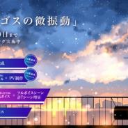 ENDROLL、『ガラパゴスの微振動』が300万円のストレッチゴールを達成 新たに500万円のストレッチゴールを設定 主要キャラ「間宮 沙月」を公開