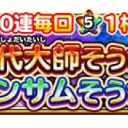 スクエニ、『星ドラ』で宝箱ふくびき「初代大師そうび」「ハンサムそうび」が19日0時より登場!