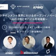 App Annie、「メディア・エンタテインメント業界におけるオープンイノベーションセミナー ~AIの活用とモバイル市場進展~」を6月11日に開催