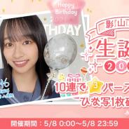 10ANTZ、『ひなこい』で影山優佳さんの生誕祭2021を8日0時より開催!