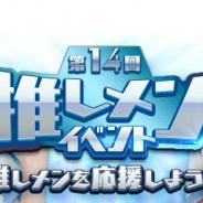 レッドクイーン、『SKE48の大富豪はおわらない!』で中京テレビとのコラボイベントを開催!