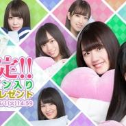 『欅坂 46 ~beside you~』で「けやき坂46 2期生デビューフォト&ボイスガチャ」を開催 サイン入りポストカードなどが当たるキャンペーンも実施
