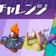 ガンホー、『ディズニー マジックキングダムズ』で2月12日より人気イベント「タワーチャレンジ」を開催