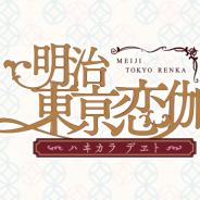 MAGES.、『明治東亰恋伽~ハヰカラデヱト~』のサービスを7月31日をもって終了