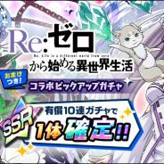 KADOKAWA、『社長、 バトルの時間です!』で「リゼロ」とのコラボを開催! エミリア、レム、ラムが登場!