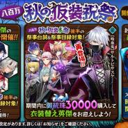 DMM GAMES、『一血卍傑-ONLINE-』で「八百万 秋の仮装祝祭・開祭記念」の開催や「八百万 秋の仮装本祭」新要素追加を含むアプデを実施!