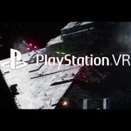 【PSVR】Xウィングでドックファイト『Star Wars Xウイング VRミッション』の公開が12月6日に決定…無料DLCとしてリリース