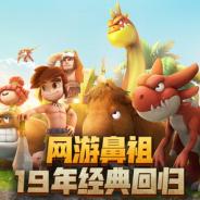 NetmarbleのオンラインRPG『ストーンエイジM』が中国App Store売上ランキングでTOP10入りと非常に好調な出足!