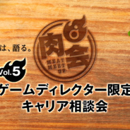 ディライトワークス、「肉会Vol.5 ゲームディレクター限定キャリア相談会」を開催! 『FGO』ディレクターが登壇 懇親会では「マンガ肉」登場!