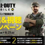 ミラティブ、『Call of Duty: Mobile』のシーズン7開幕を記念して「Mirrativ」で配信&視聴キャンペーンを明日9時より開催!