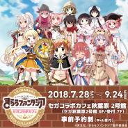 セガ エンタテインメント、『きららファンタジア』コラボカフェをセガ秋葉原2号館6Fで7月28日より開催!