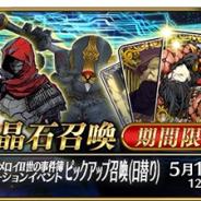FGO PROJECT、『Fate/Grand Order』で「イベントピックアップ召喚(日替り)」開催中 「★5(SSR)司馬懿〔ライネス〕」期間限定で登場