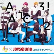 エクシング、カラオケJOYSOUNDでリベルの『A3!』の新曲リリースを記念した「A3!×JOYSOUND コラボキャンペーン」を本日より開始