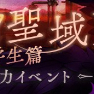 ポケラボとスクエニ、『シノアリス』でロリアリスイベント第2弾を開催 「アリス」「アラジン」「ドロシー」「人魚姫」「シンデレラ」の新ジョブが登場!