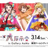 ブシロード、「ガルパ」「ヴァンガード」「D4DJ」などの展示会を東京ドームシティ Gallery AaMoで開催