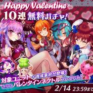 gumi、『ファントムオブキル』で14日より1日限定のバレンタインデーCP実施  10連無料ガチャが2回引ける