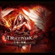 ドリコム、『神縛のレインオブドラゴン』でバレンタインの宝さがしイベント『ドラゴンアーク —幻想の聖殿—』を開催