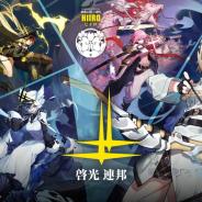 Tencent Games、『白夜極光』の大型Twitterイベントとして「白夜極光号 啓光連邦に到着」を開催中