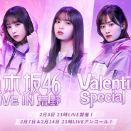 NetEase、『荒野行動』で乃木坂46とのコラボライブ第2弾を2月6日、7日、14日の3日間に開催決定