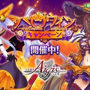 DMM GAMES、『千年戦争アイギス』で「ハロウィンキャンペーン」を開始 「ハロウィンプレミアム召喚」に「秋祭の大魔女デスピア」が登場