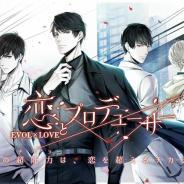 Papergames(ニキ)、『恋とプロデューサー~EVOL×LOVE~』のリリース1ヶ月を記念した交通広告をJR新宿駅壁面に大判ポスターを掲出!