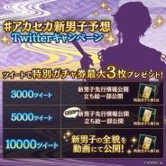 『茜さすセカイでキミと詠う』で新たなツクヨミ男子(キャラクター)追加 RT数で特別ガチャ券のプレゼントキャンペーンも開催