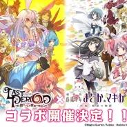 Happy Elements、『ラストピリオド』で人気TVアニメ「魔法少女まどか☆マギカ」とのコラボが開催決定!