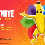EPIC GAMES、『フォートナイト』でバングラブギーカップのを6日から開催! トッププレイヤーに最新のスマホ「OnePlus 8T」を提供!