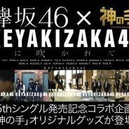 ブランジスタゲーム、3Dクレーンゲーム『神の手』で欅坂46の5thシングル「風に吹かれても」とのコラボを10月25日より実施