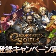 ゲームヴィルジャパン、片手で遊べるターン制戦略RPG『クロマティックソウル』の事前登録を開始 荘厳かつ華麗な2Dタッチのグラフィックが魅力