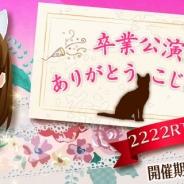 S&P、『AKB48 グループ ついに公式音ゲーでました。』で小嶋陽菜さんの卒業コンサート開催を記念したリツイートキャンペーンを実施