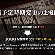 pixelfish、『Black Rose Suspects』の配信予定時期を今冬から3月に変更 事前登録キャンペーンは引き続き実施中!